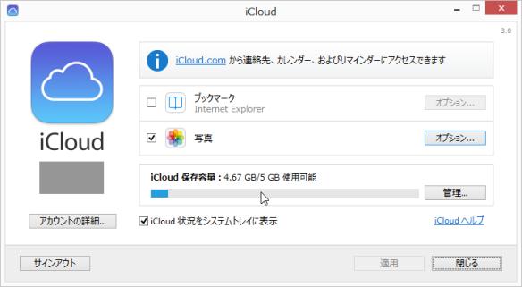 SnapCrab_iCloud_2013-10-30_4-38-10_No-00